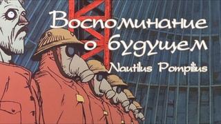 Наутилус Помпилиус - Скованные одной цепью (Воспоминания о будущем)