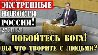 Коммунисты РАЗНЕСЛИ власть И Единую Россию ЗА ОТВРАТИТЕЛЬНУЮ ПОМОЩЬ МАЛОИМУЩЕМ! Скандал в госдуме