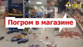 М.Калашников возглавит «Военно-промышленный курьер». О первых грабежах магазинов в РФ