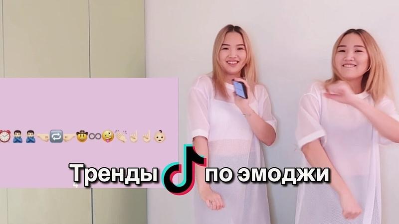 БЛИЗНЕЦЫ УГАДЫВАЮТ ТРЕНДЫ ТИКТОКА ПО ЭМОДЖИ Kagiris Twins