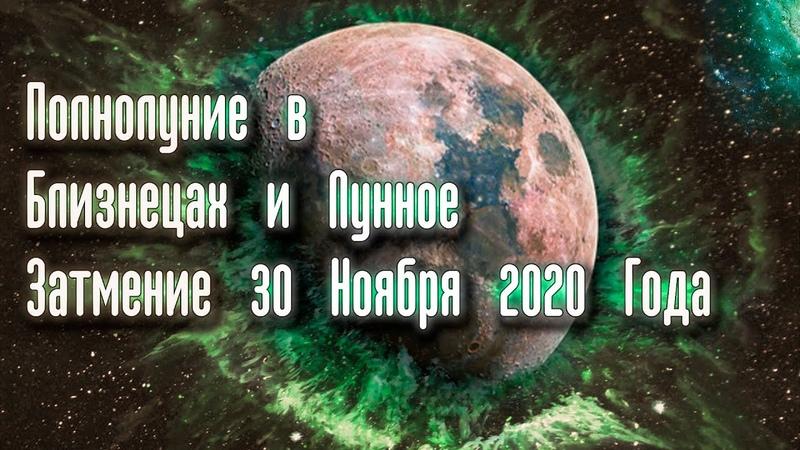 Полнолуние в Близнецах и Лунное Затмение 30 Ноября 2020 Года Абсолютный Ченнелинг