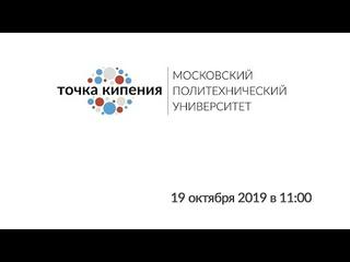Осенний навигатор 2019. Открытие Точки кипения Московский Политех