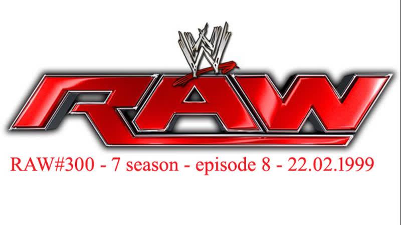 RAW 300 22 02 1999 Episode 7 8