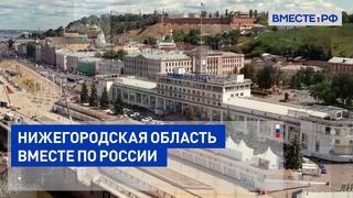 Программа о Нижегородской области. Съемки проходил...