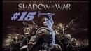 Middle-earth: Shadow of War [15] (Нурнен - Застава Тозоши-Лур)