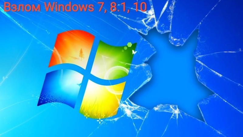 Взлом системы Windows Сброс пароля через командную строку