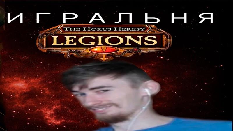 ТЁМНЫЕ АНГЕЛЫ HORUS HERESY LEGIONS