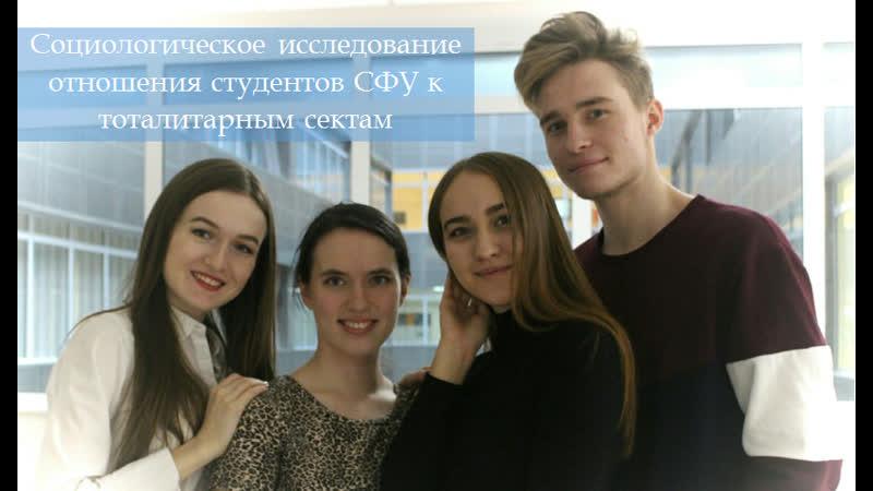 Социологическое исследование отношения студентов сибирского федерального университета к тоталитарным сектам