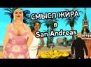Смысл Жира в San Andreas
