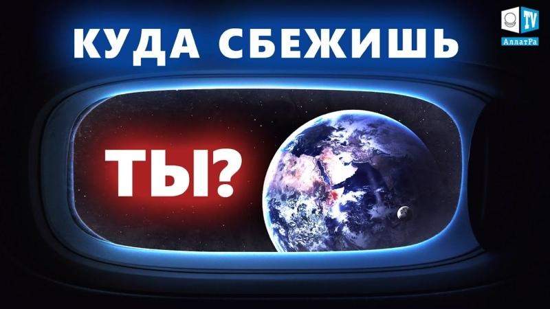 Реанимация планеты Есть ли выход у человечества