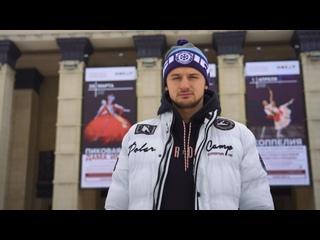 СМЕНА – Никита Шашков («Сибирь»)
