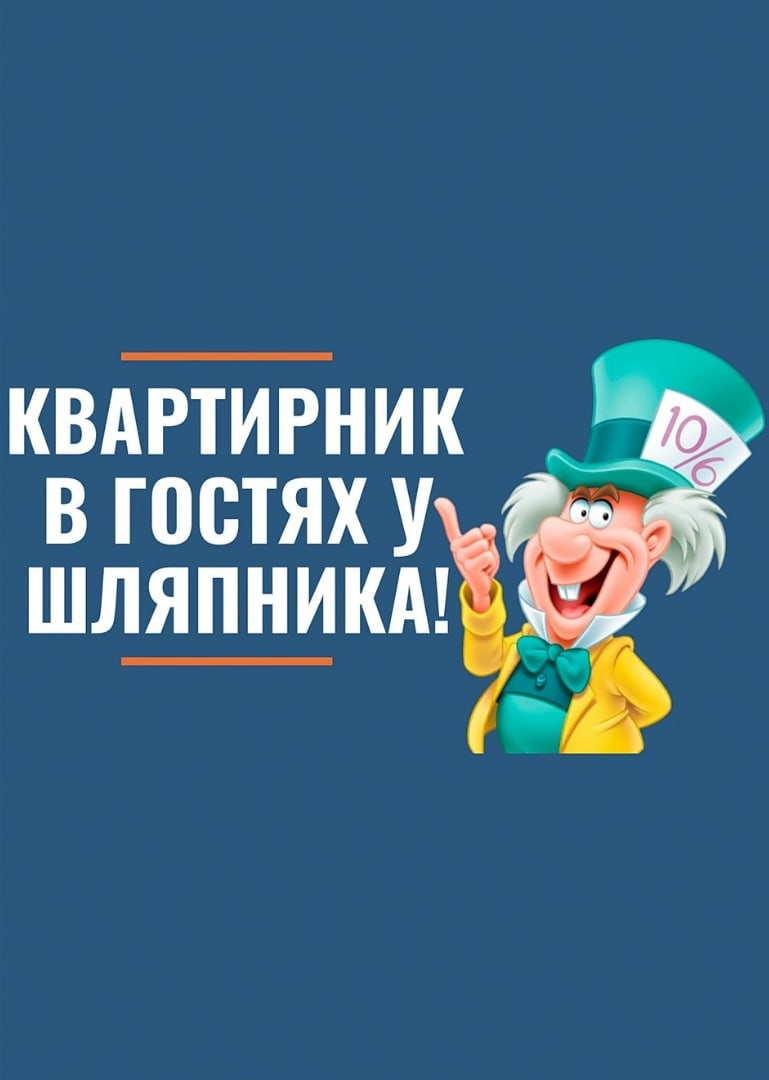 Афиша Владивосток Квартирник «В гостях у Шляпника»