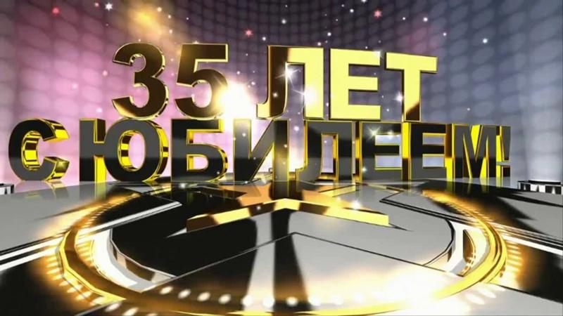 Юбилей 35 клип