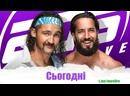 Wrestling Ukraine WWE 205 Live 16 Квітня 2021 HD 215 серія / Українською wwe qtv куй тб рестлінг Реслінг США