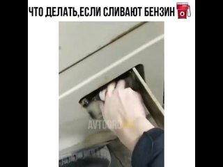Что делать если сливают бензин