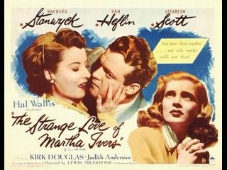 Странная любовь Марты Аверс (1946)