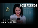 Турецкий сериал Доверенное - 136 серия русская озвучка