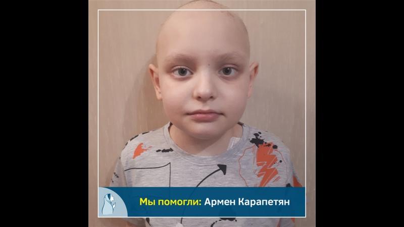 💙 Мы помогли Армену Карапетяну