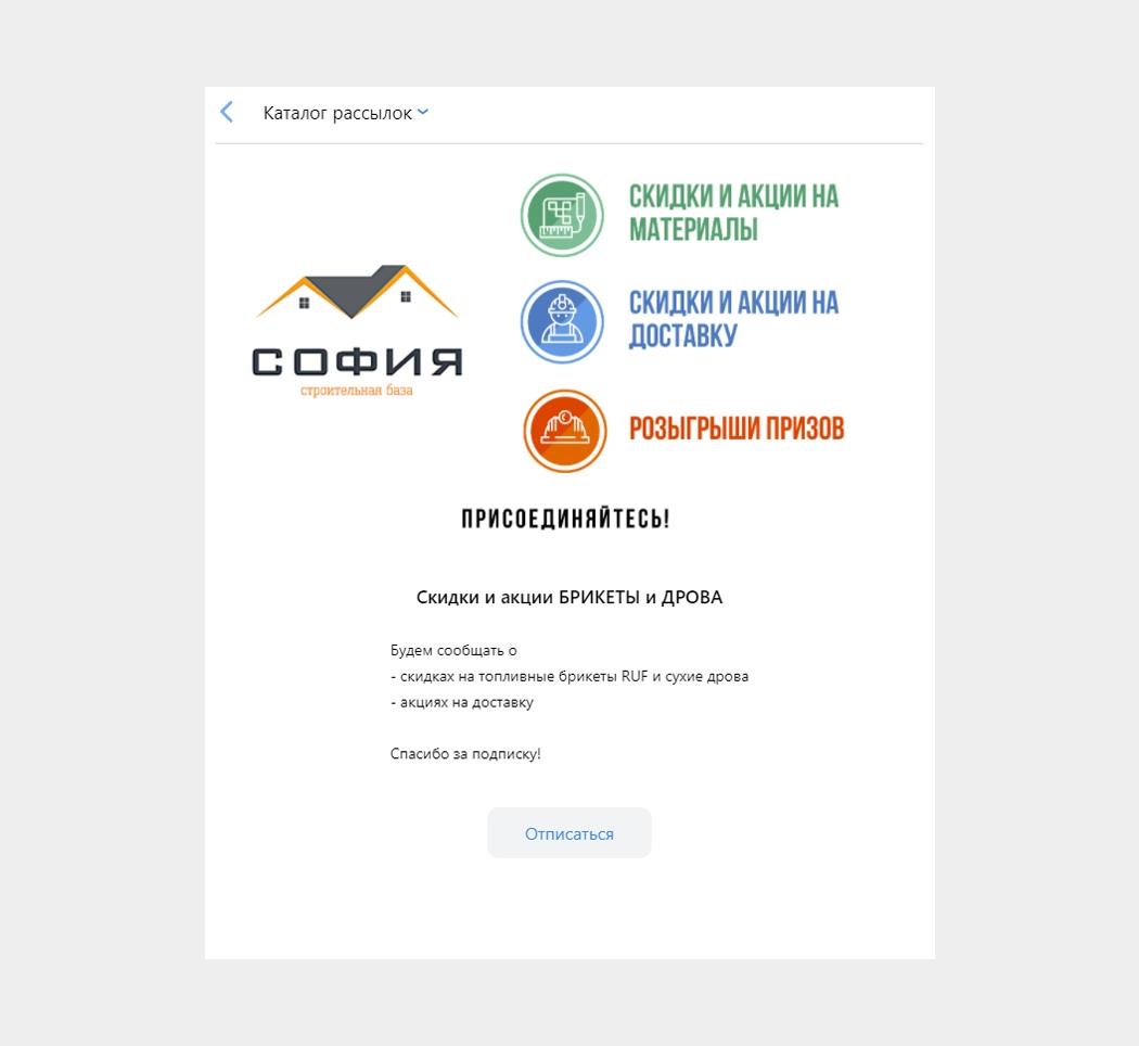 5 инструментов ВКонтакте, которые помогли увеличить продажи пиломатериалов, изображение №10