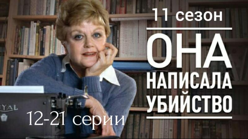 Она написала убийство 11 сезон 12 21 серии из 21 детектив США 1994 1995