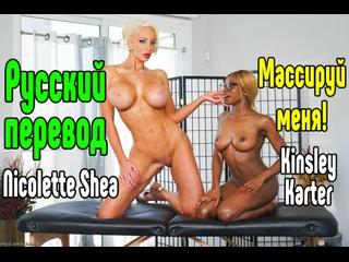 Nicolette Shea  большие сиськи big tits [Трах, all sex, porn, big tits , Milf,  blowjob brazzers nicole aniston lolly lips