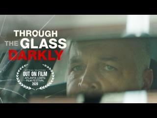СКВОЗЬ ТУСКЛОЕ СТЕКЛО (2020) THROUGH THE GLASS DARKLY