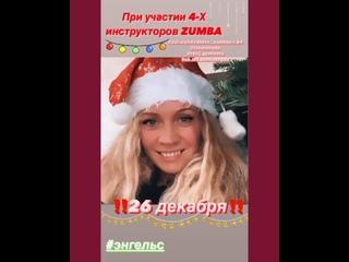 Видео от Юлии Сухо-Ивановой