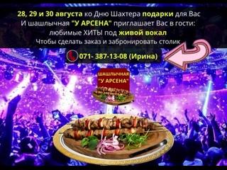 28, 29, 30 августа в шашлыной у Арсена - живой вокал