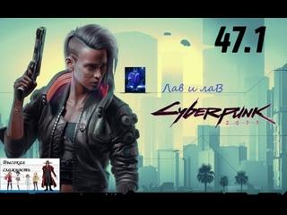 ЛаваТоп. Cyberpunk 2077 & Киберпанк 2077 (высокий). №47.1. Дитя улиц ночного города.