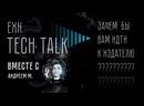 ExN Tech Talk Ru TTRPG Зачем бы вам идти к издателю