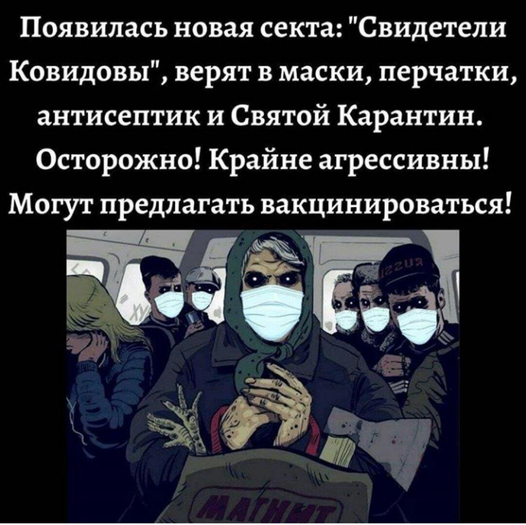 Секта СВИДЕТЕЛЕЙ КОРОНАВИРУСА 35767