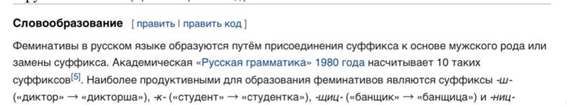 #ПФ_феминитивы