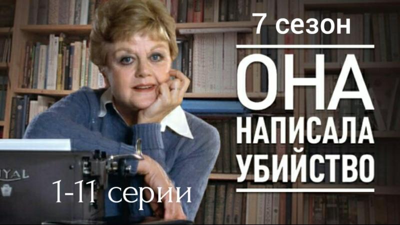 Она написала убийство 7 сезон 1 11 серии из 22 детектив США 1990 1991