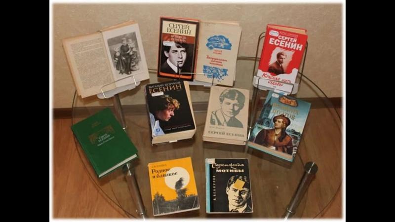 Литературная гостиная И нет конца Есенинскому чуду