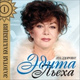 Нафталин ФМ (ex. Radio Record) - ЭДИТА ПЬЕХА - Хорошо