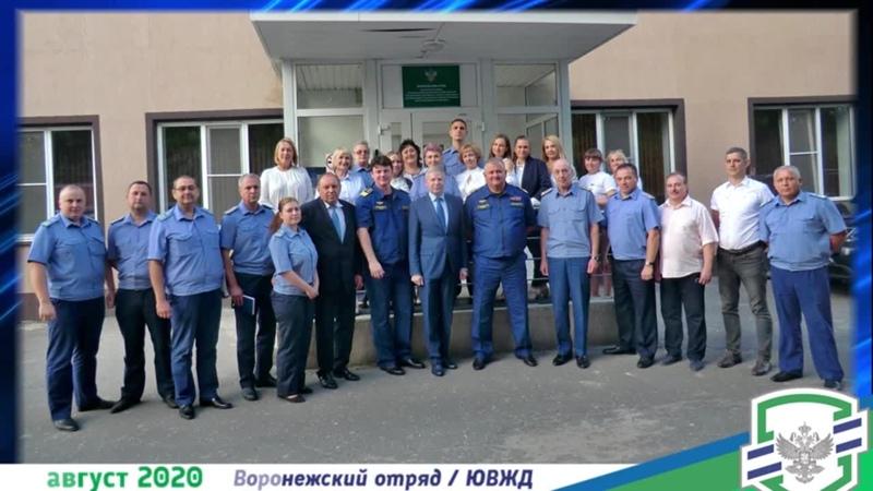 2020.08 Воронеж ЮВЖД ФГП ВО ЖДТ РОСПРОФЖЕЛ