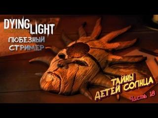 Dying Light | Любезный разгадывает тайны Детей Солнца часть 18 #horror #zombie