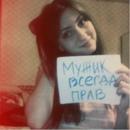 Фотоальбом Александры Чумаковой