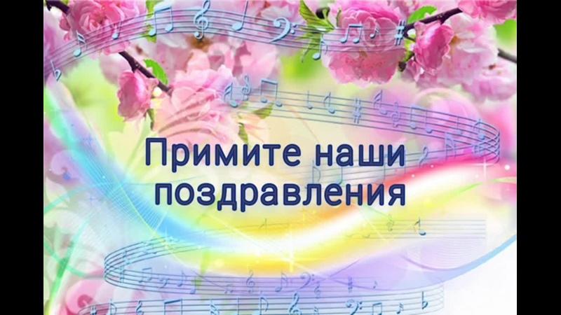 Поздравление для МБУ ДО ВДШИ им Л Н Холод