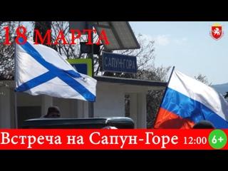 В честь 7-летия Русской Весны пройдет авто/мотопробег Симферополь – Севастополь – гораГасфорта