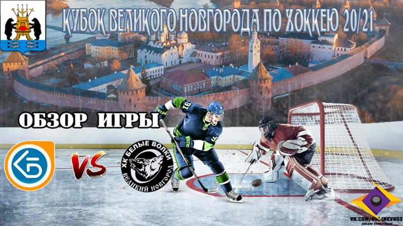 Обзор игры ХК ОКБ Планета VS ХК Белые Волки Кубок Великого Новгорода по хоккею 20 21