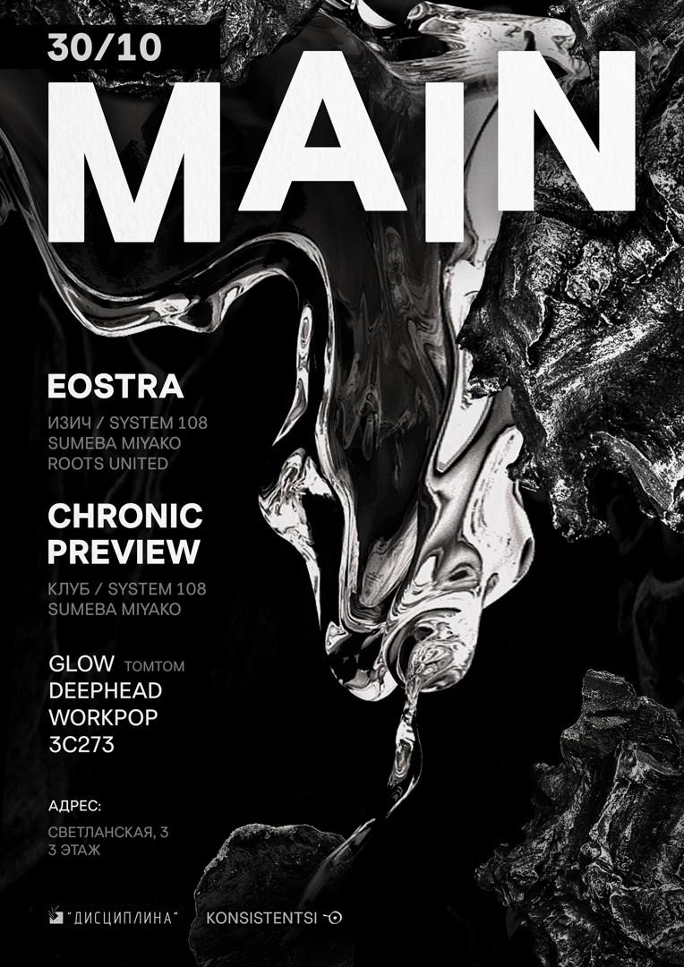 Афиша Владивосток 30/10 / MAIN w/ Eostra & Chronic Preview