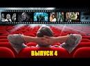 Кинозал Live 20 фильмов. Выпуск 4