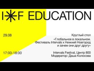 IE: Круглый стол «Глобальное в локальном. Фестиваль INTERVALS × Нижний Новгород и зачем они друг другу»