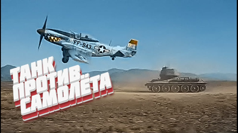Танк против Самолёта Ну Погоди