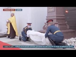 На российской военной базе в Сирии открыт памятник легендарному русскому князю Александру Невскому