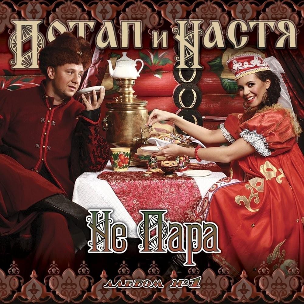 Потап И Настя Каменских album Не пара (Cut Version)