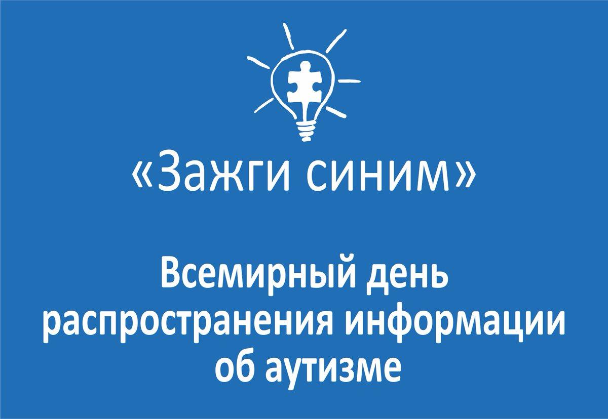 Минздрав Карелии примет участие в международной акции «Зажги синим»