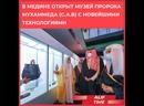 В Медине открыт музей Пророка Мухаммеда с.а.в с новейшими технологиями