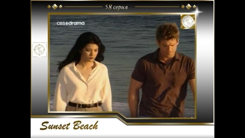Sunset Beach 58 Любовь и тайны Сансет Бич 58 серия